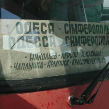 1st lesson in Cyrillic. Where is the bus going?